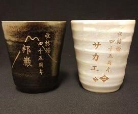 フリーカップ(ペア)<埼玉県さいたま市:K様ご依頼品>