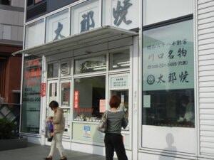 川口名物太郎焼き1762