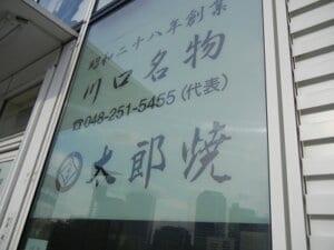 昭和28年創業の老舗