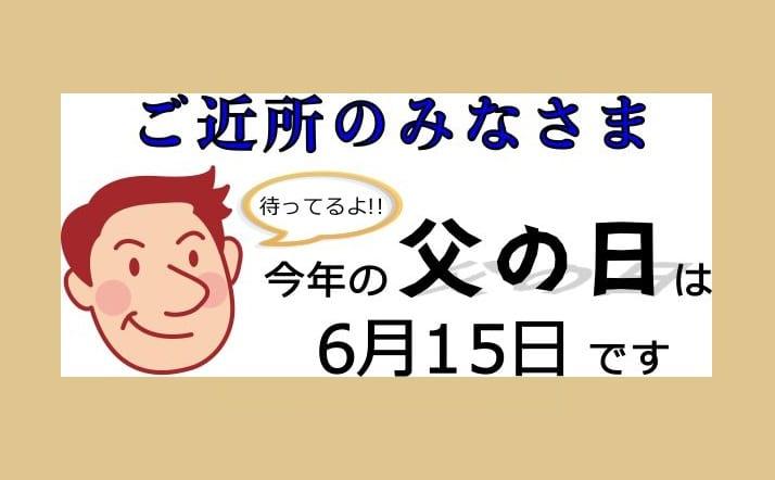 h☆父の日キャンペーン_