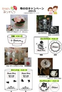 ☆2015.5.10母の日キャンペーン