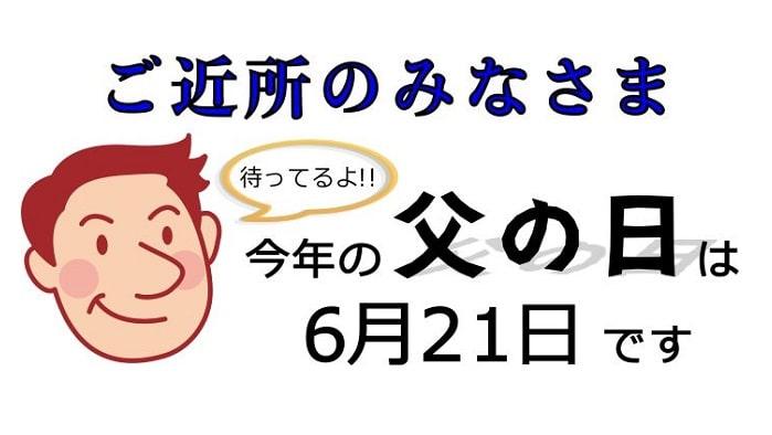 h☆父の日キャンペーン 2015_
