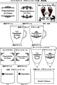 ☆お祝い・記念日キャンペーン デザイン集2015