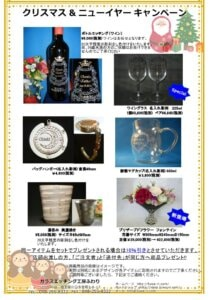 ☆X'mas&Newyearキャンペーン写真集