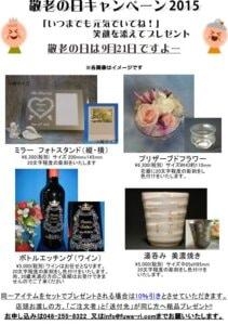 ☆2015.9.21敬老の日 pop&配布