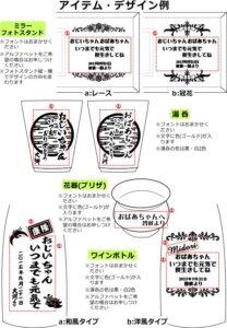☆敬老の日各アイテムデザイン集2015