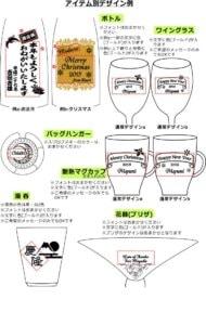 ☆X'mas&NewyearキャンペーンD集