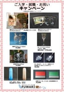☆春キャンペーン ポスター2016