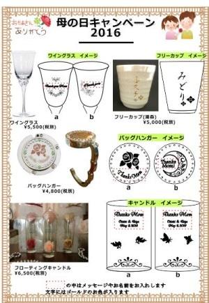 ☆母の日キャンペーン 名入れフリーカップ☆