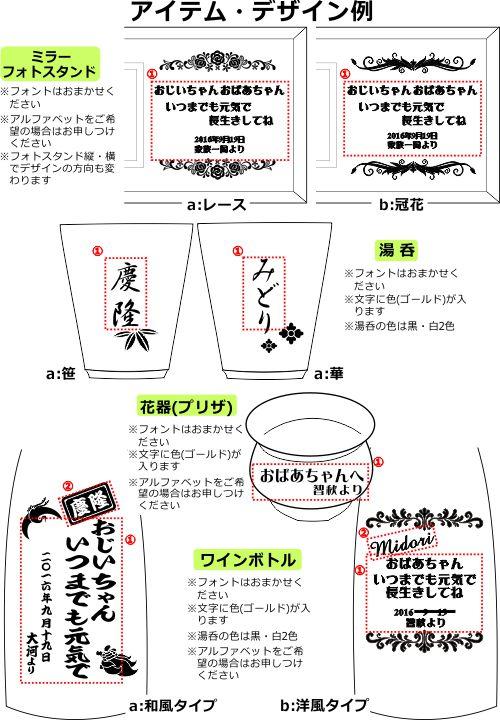 ☆敬老の日各アイテムデザイン集2016