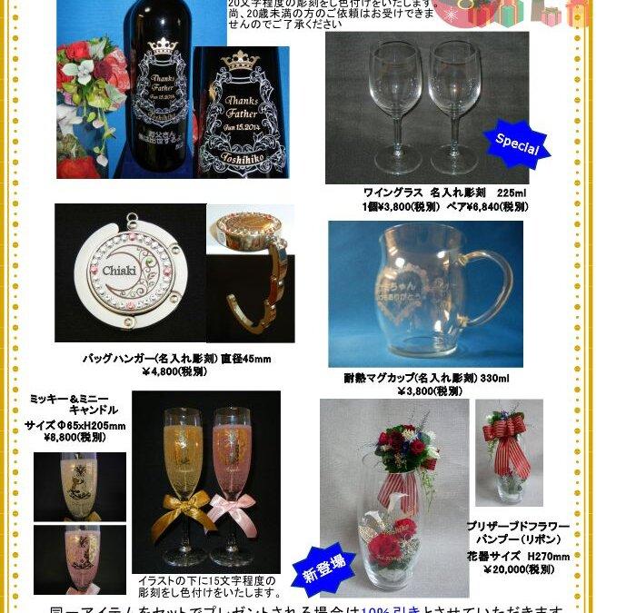 ☆クリスマスキャンペーン 【ワイングラス 名入れ彫刻】☆