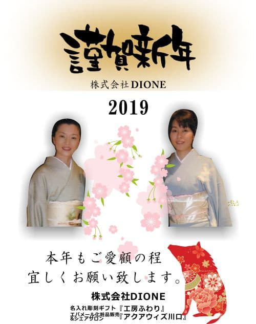 2019.1.4DIONEご挨拶和風