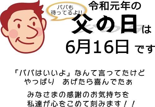 ☆父の日キャンペーン配布用2019_3sp
