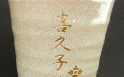 ☆【湯呑み茶わん 白(美濃焼)】特別な名入れの贈り物☆
