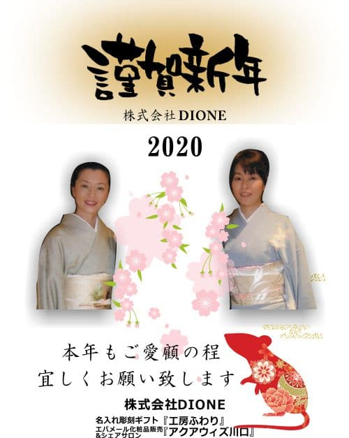 2020.1.4DIONEご挨拶和風