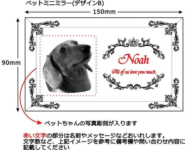 ☆ペットメモリアル商品 【ペット写真彫刻ミニミラー デザインB】☆