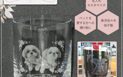 名入れギフト ペット写真彫刻グラス 敬老の日