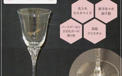 名入れの贈り物 敬老の日ギフト ワイングラス